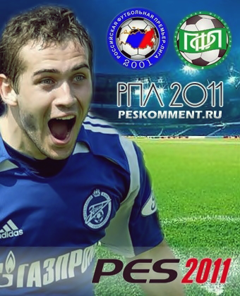 Pro Evolution Soccer 2011 (2010/PC/Русский) | Patch 5.0